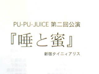 唾と蜜/PU-PU-JUICE