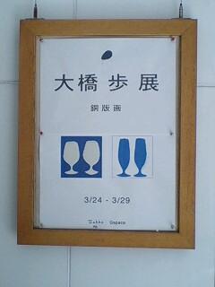 大橋歩銅版画展