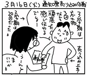 10_03_16