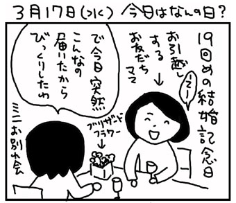 10_03_17