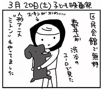 10_03_20