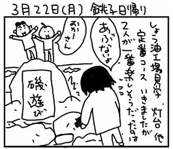 10_03_22
