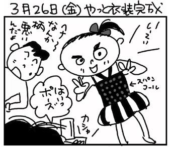 10_03_26