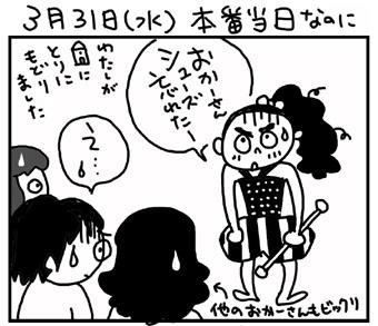 10_03_31