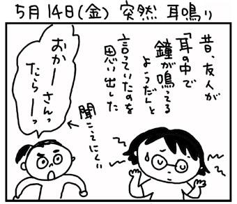 10_05_14