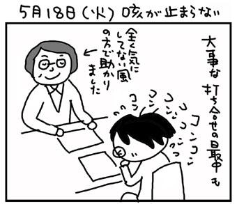10_05_18