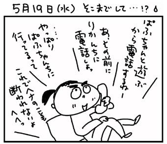 10_05_19