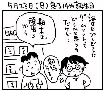 10_05_23
