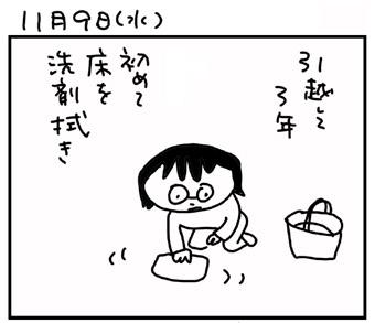 11_11_09