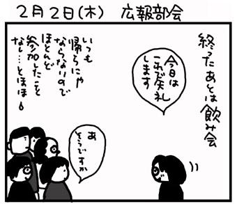 12_02_02_2