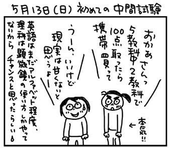 12_05_13