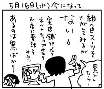 12_05_16