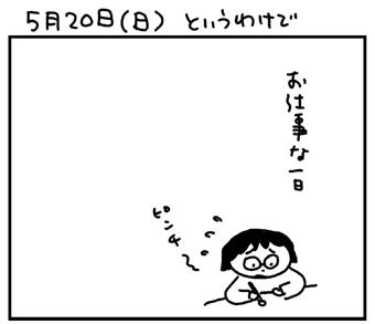 12_05_20